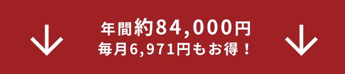 年間約84,000円おトク