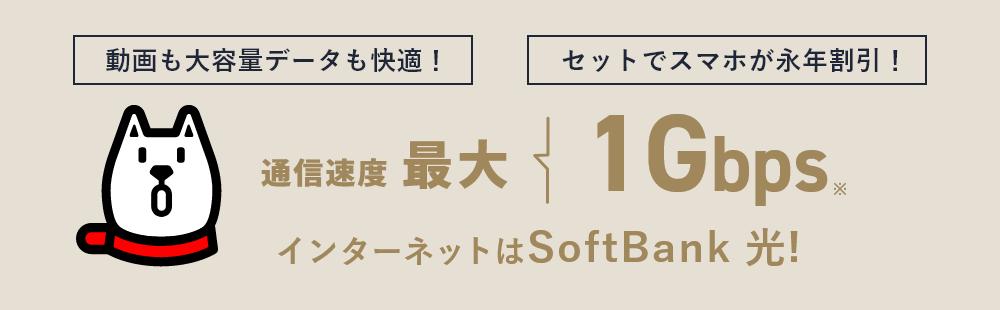 Soft Bank 光
